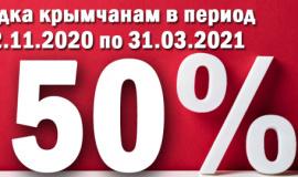 Скидка 50% для Крымчан до 31 марта 2021!