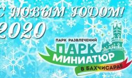 Поздравляем с Новым годом всех посетителей Бахчисарайского парка миниатюр