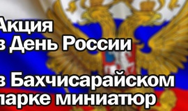Акция в День России в Бахчисарайском парке миниатюр