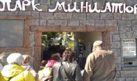 Посетив Бахчисарайский парк миниатюр в День пожилого человека, алуштинцы почувствовали себя молодыми