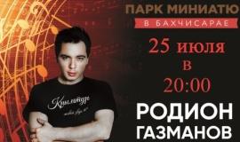 Концерт Родиона Газманова пройдет в Бахчисарайском «Парке миниатюр»