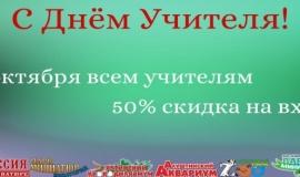 -50% скидка учителям в день учителя
