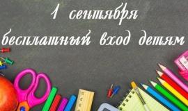 Подарком для детей ко Дню знаний станет бесплатное посещение Бахчисарайского парка «Крым в миниатюре на ладони»