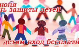 Бесплатный вход детям 1 июня