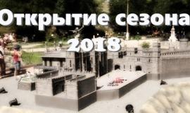 В Бахчисарайском парке «Крым в миниатюре на ладони» состоялось открытие курортного сезона