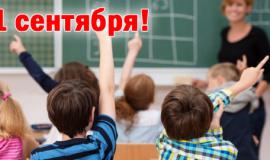 Подарком для детей ко Дню знаний станет бесплатное посещение объектов Группы экскурсионных компаний Крыма